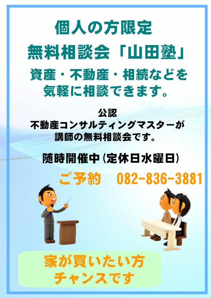 個人の方限定 無料相談会「山田塾」